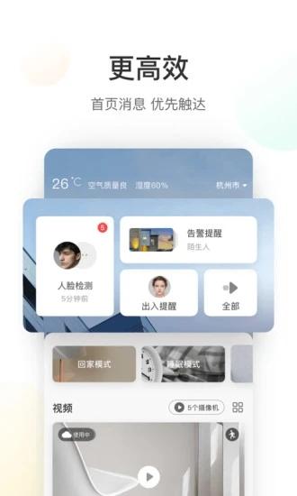 萤石云视频精简版 V4.3.2 安卓版截图1