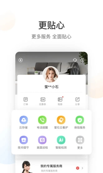 萤石云视频精简版 V4.3.2 安卓版截图4