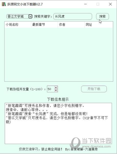 多源网文小说下载器