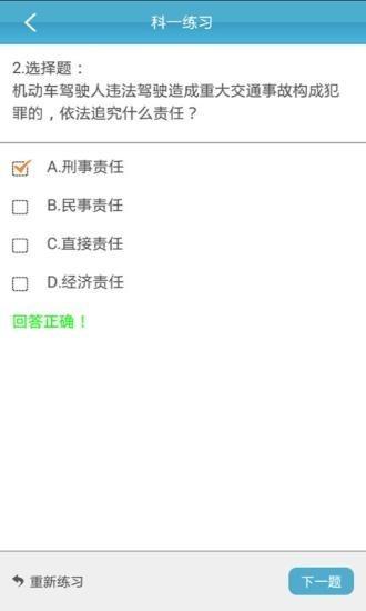 云行学车呼市版 V3.5.1 安卓官方版截图4