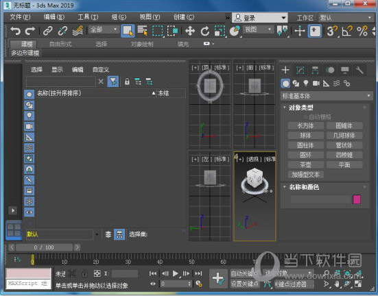 3DMax2019汉化补丁
