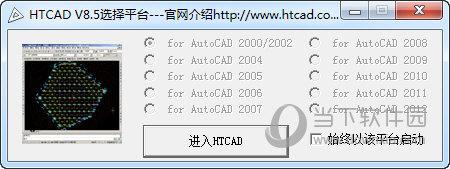 HTCAD8.5破解版