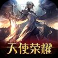 天使荣耀 V1.8.0 安卓版