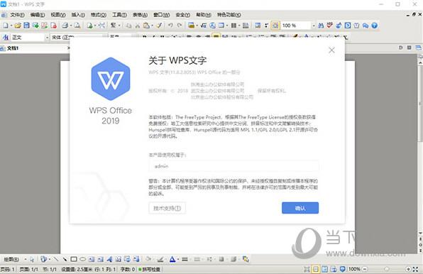 WPS2019教育版破解版