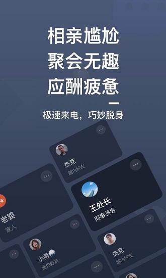 假来电 V1.0.1 安卓版截图4
