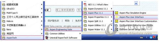 aspen v11安装包