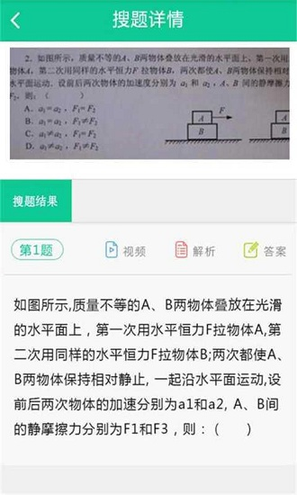 作业帮你搜答案 V3.5.5 安卓版截图4