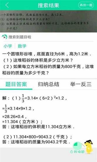 作业帮你搜答案 V3.5.5 安卓版截图2