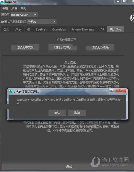 VRayforMaya2020中文补丁