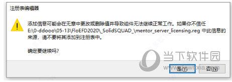 FloEFD2020破解版
