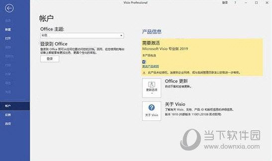 Visio2019官方下载免费完整版
