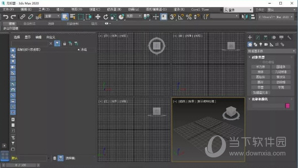 3DMax2020汉化补丁