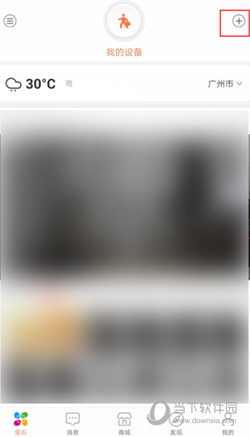 萤石云视频下载