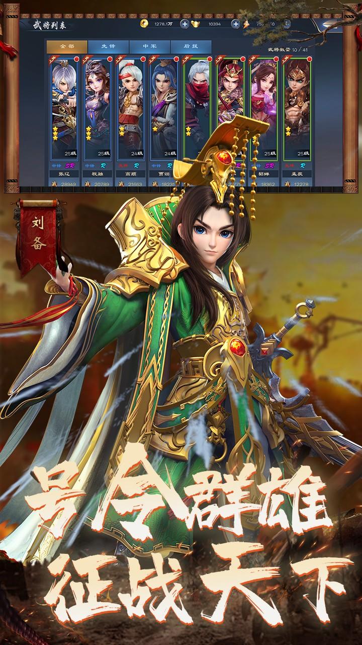 九州战魂 V1.0.3 安卓版截图2