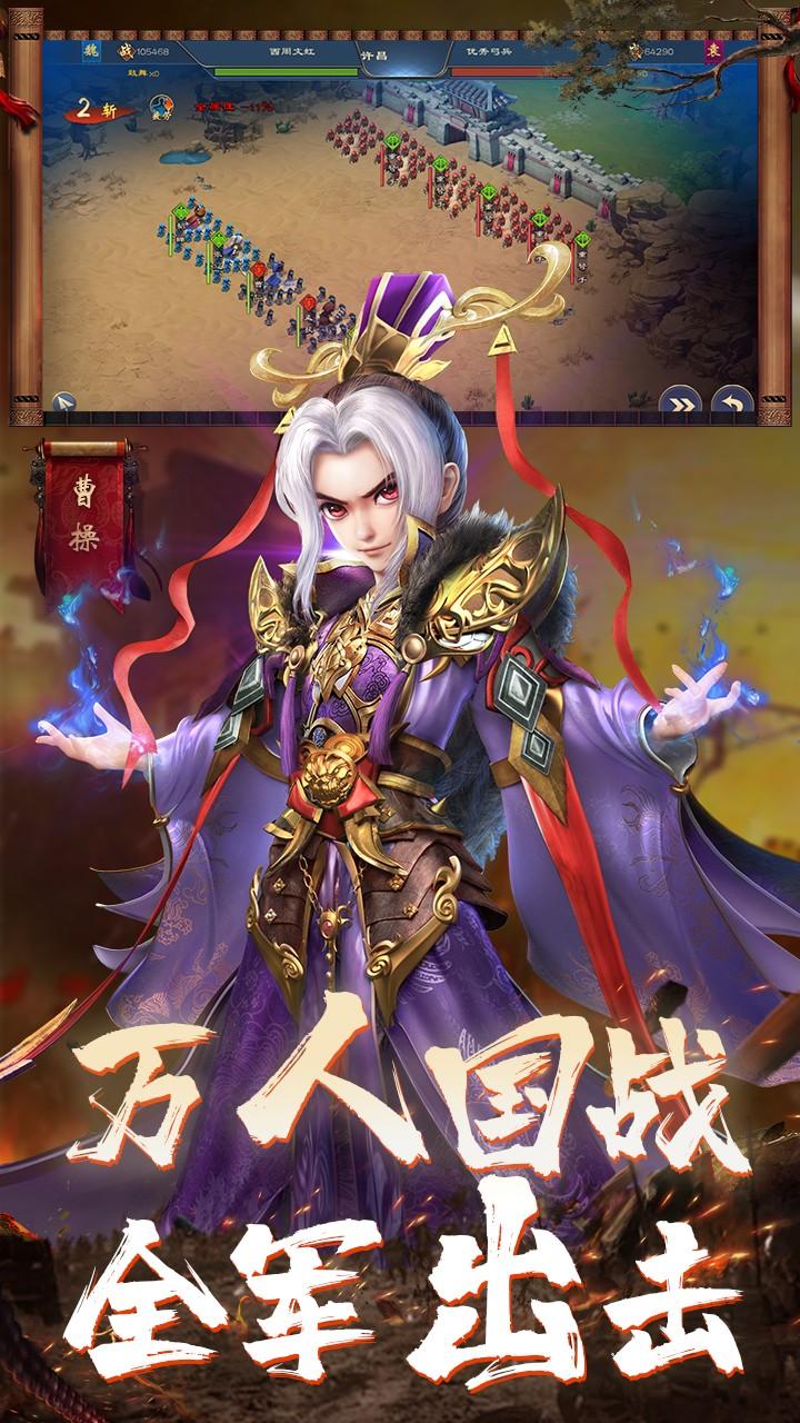 九州战魂 V1.0.3 安卓版截图4