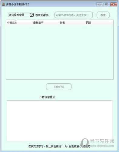 多源小说下载器