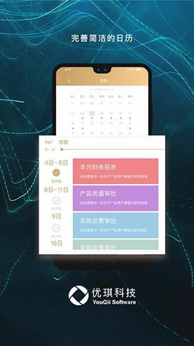 OfficeAuto V2.0.9 安卓版截图2