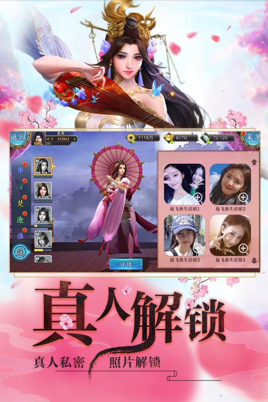 睡袍女汉子 V1.0 安卓版截图1