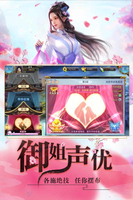 睡袍女汉子 V1.0 安卓版截图4
