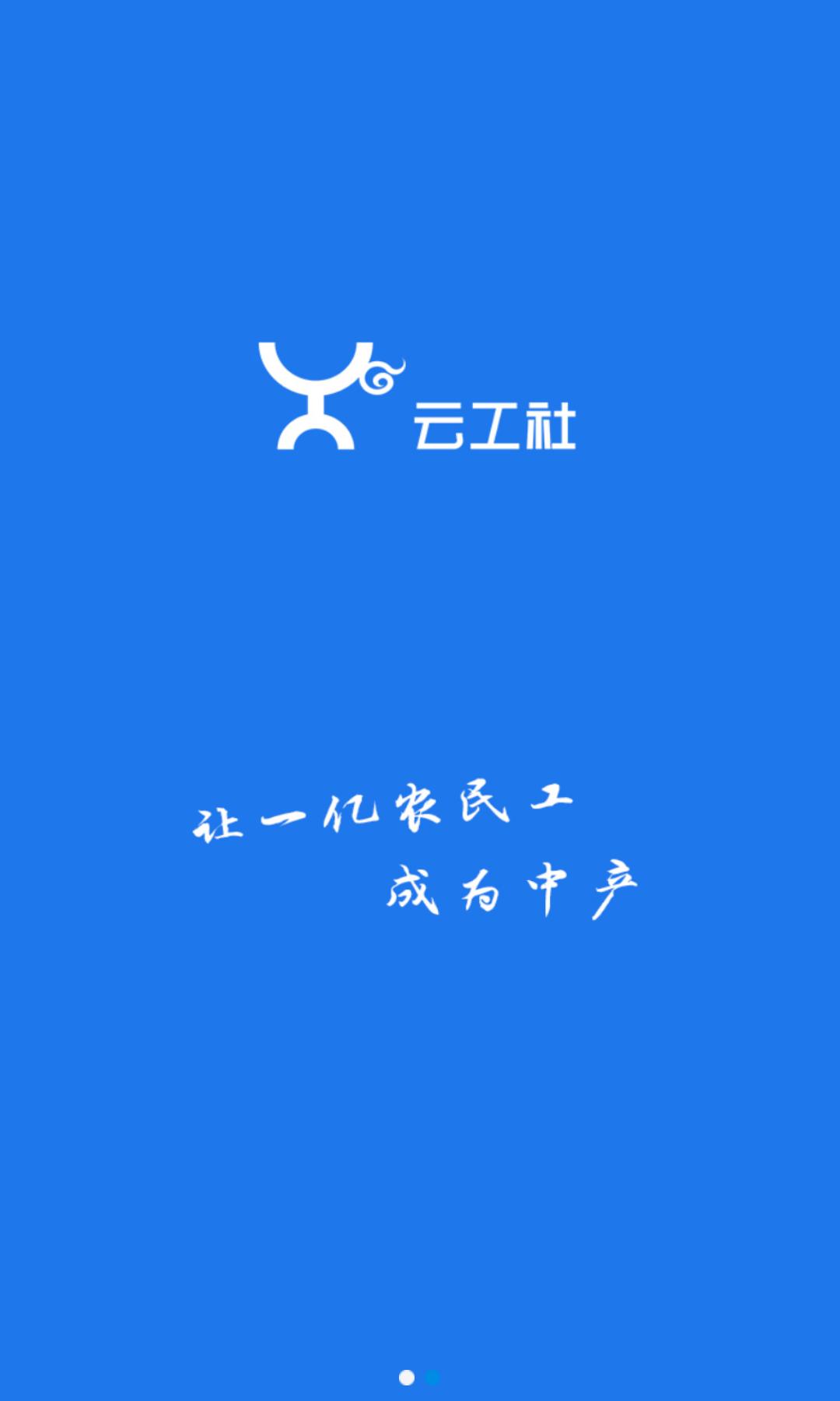 云工社 V6.2.9 安卓版截图1