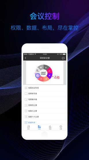 华望云 V3.7.6 安卓版截图4
