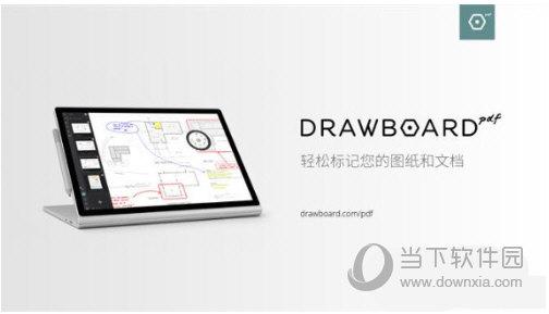 DrawboardPDF激活码破解版