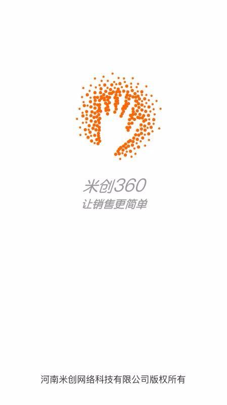 米创360 V1.2.2 安卓版截图3