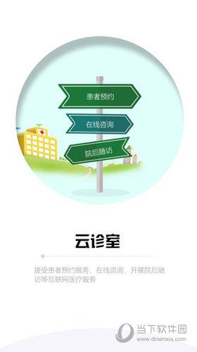 山东医师服务app下载