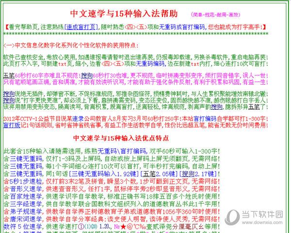 中文速学与15种输入法