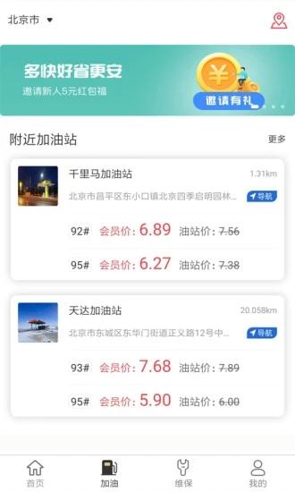 车领惠 V1.3.2 安卓版截图2