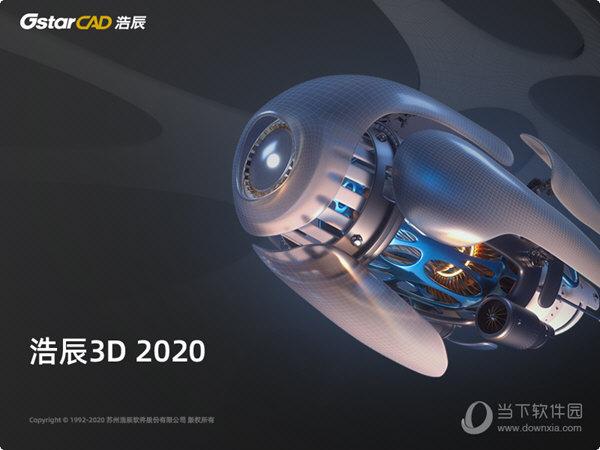 浩辰3D2020