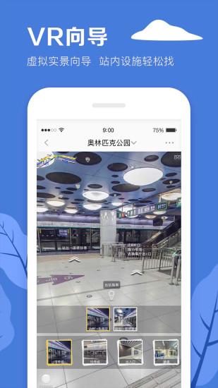 北京地铁 V3.4.15 安卓最新版截图5