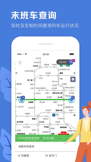北京地铁 V3.4.15 安卓最新版截图2
