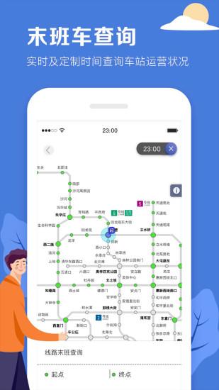 北京地铁 V3.4.15 安卓最新版截图1