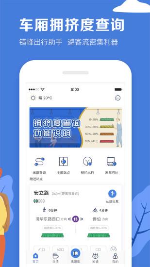 北京地铁 V3.4.15 安卓最新版截图3