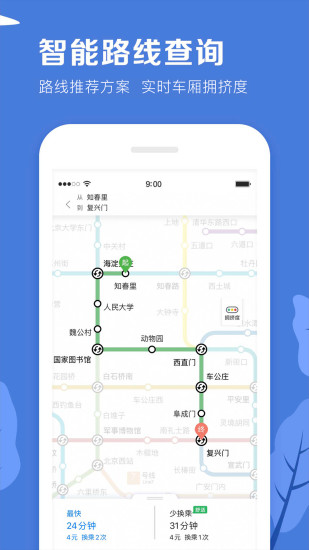 北京地铁 V3.4.15 安卓最新版截图4