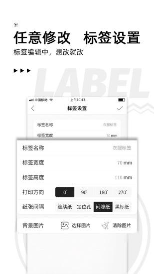 小标打印 V2.2.1 安卓版截图3