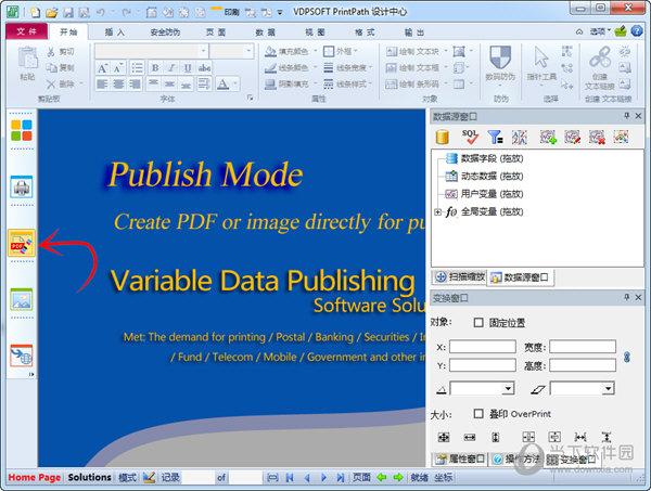 PressPath对账单保单制作系统