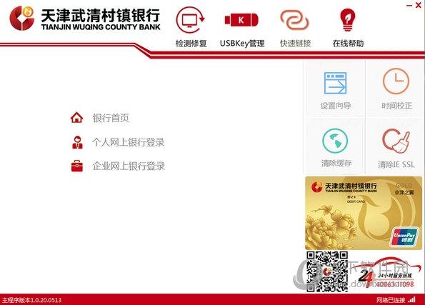 天津武清村镇银行网银助手