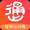 桂林出行网 V5.0.4 安卓版