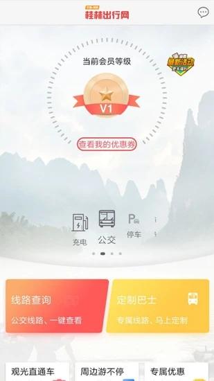 桂林出行网 V5.0.4 安卓版截图2