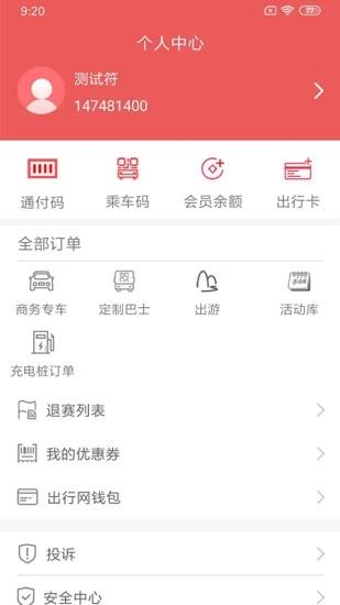 桂林出行网 V5.0.4 安卓版截图1