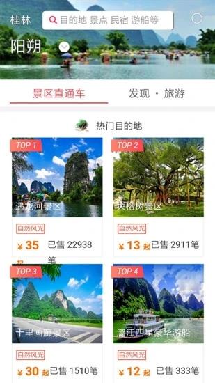 桂林出行网 V5.0.4 安卓版截图4