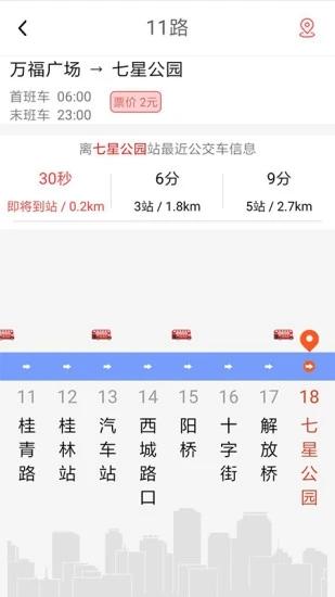 桂林出行网 V5.0.4 安卓版截图5