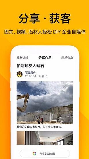 石壹 V1.0.1 安卓版截图1