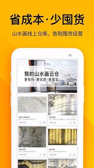 石壹 V1.0.1 安卓版截图2