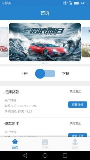车代表服务 V7.1 安卓版截图1