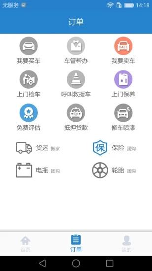 车代表服务 V7.1 安卓版截图3