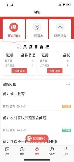 爱凤县 V1.2.3 安卓版截图4