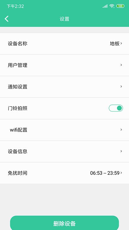 物联智家 V2.1.3 安卓版截图4